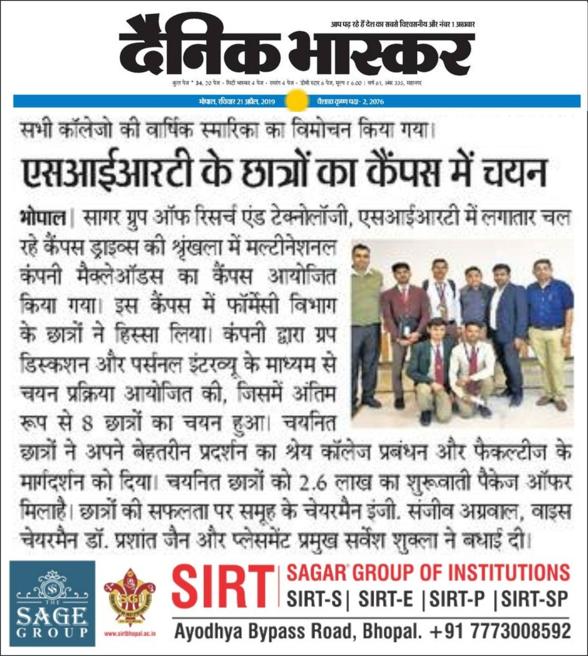 Sirt Group Campus